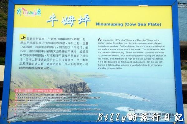 澎湖七美島033.jpg