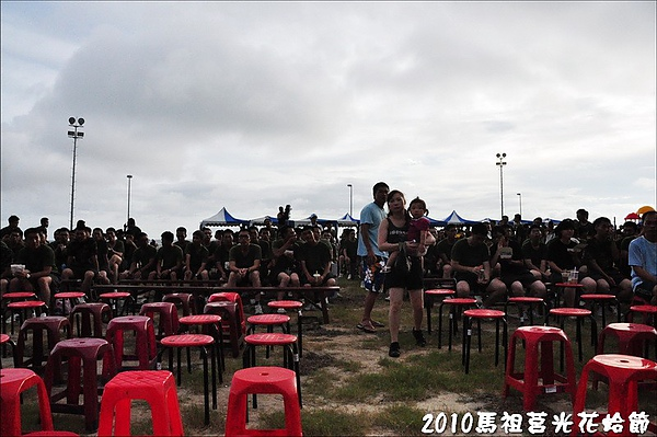 2010馬祖莒光花蛤節活動照片 144.jpg