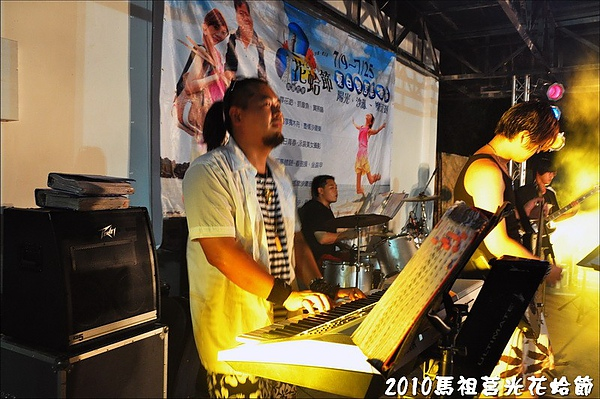 2010馬祖莒光花蛤節活動照片208.jpg