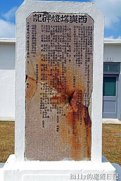 澎湖西嶼燈塔(漁翁島燈塔)012.jpg