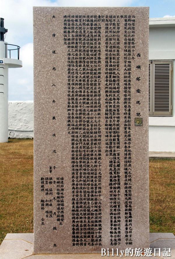 澎湖西嶼燈塔(漁翁島燈塔)011.jpg