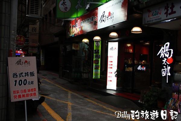 基隆美食- 鍋太郎 日式食堂001.jpg