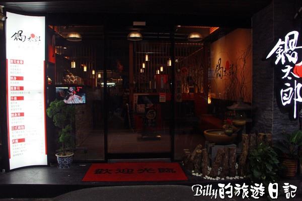 基隆美食- 鍋太郎 日式食堂002.jpg