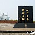 基隆旅遊-北方三島(彭佳嶼)004