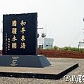 基隆旅遊-北方三島(彭佳嶼)006