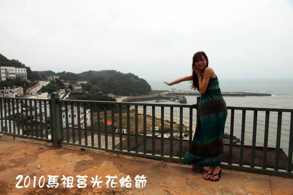 2010馬祖莒光花蛤節活動序曲045.JPG