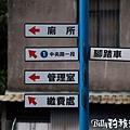 莒光四村 - 蚊子電影院·烤山豬005.jpg