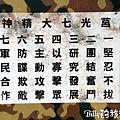 莒光四村 - 蚊子電影院·烤山豬011.jpg