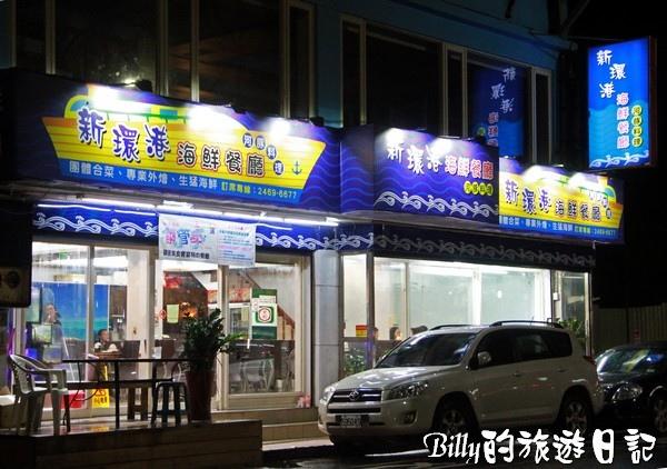 碧砂漁港 - 新環港海鮮餐廳2001.jpg
