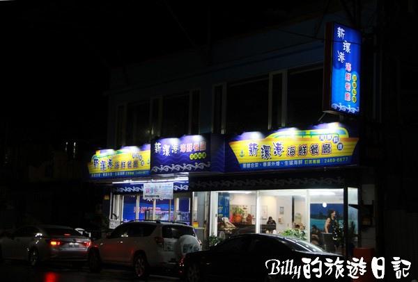 碧砂漁港 - 新環港海鮮餐廳1001.jpg