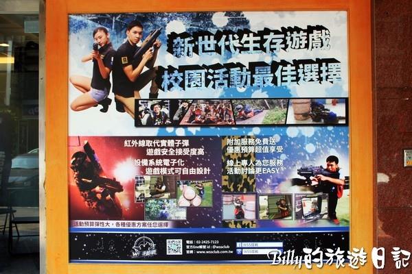 生存遊戲 - WSS鐳戰201.jpg