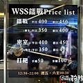 生存遊戲 - WSS鐳戰301.jpg