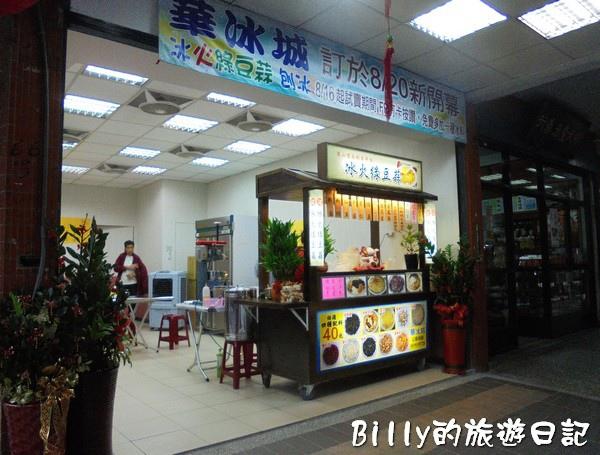 中和華冰城-綠豆蒜02.jpg
