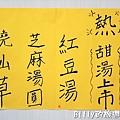 中和華冰城-綠豆蒜06.jpg