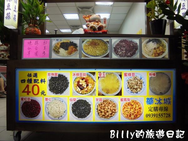 中和華冰城-綠豆蒜05.jpg