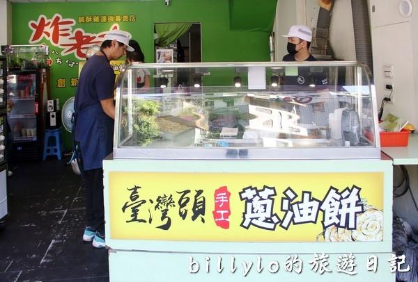 基隆臺灣頭蔥油餅003.jpg