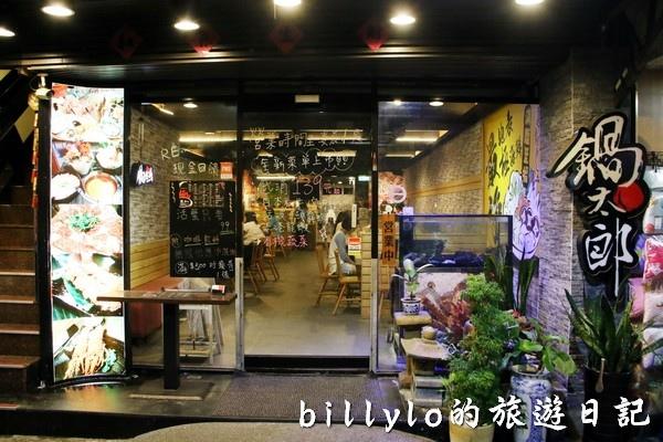 鍋太郎 極海鮮涮涮鍋專賣店002.jpg