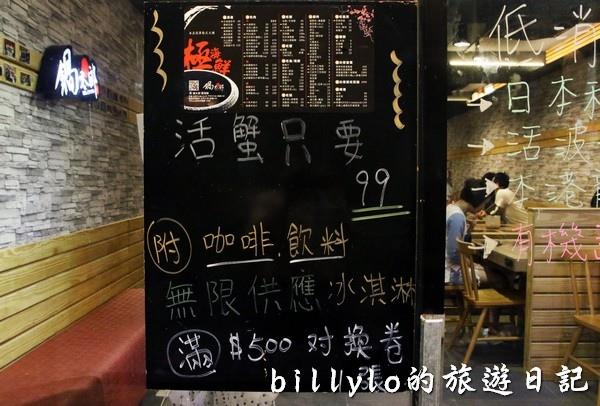 鍋太郎 極海鮮涮涮鍋專賣店003.jpg
