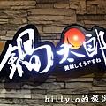 鍋太郎 極海鮮涮涮鍋專賣店001.jpg