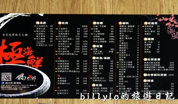 鍋太郎 極海鮮涮涮鍋專賣店012.jpg