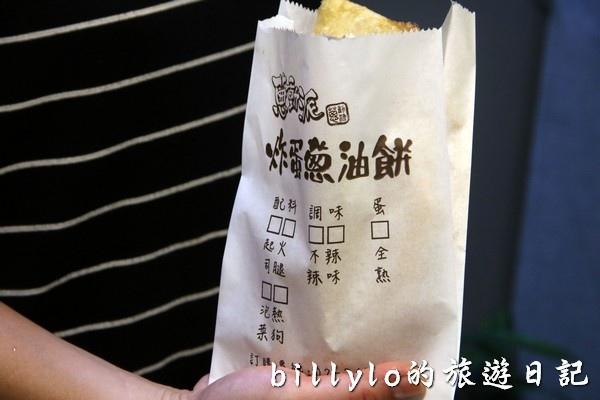 蔥動派炸蛋蔥油餅023.jpg