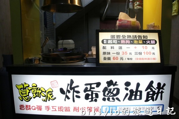 蔥動派炸蛋蔥油餅001.jpg