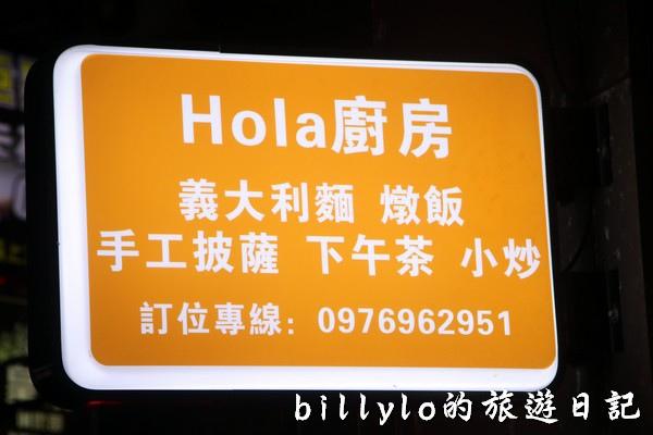 基隆義式餐廳 - 「Hola廚房」001.jpg