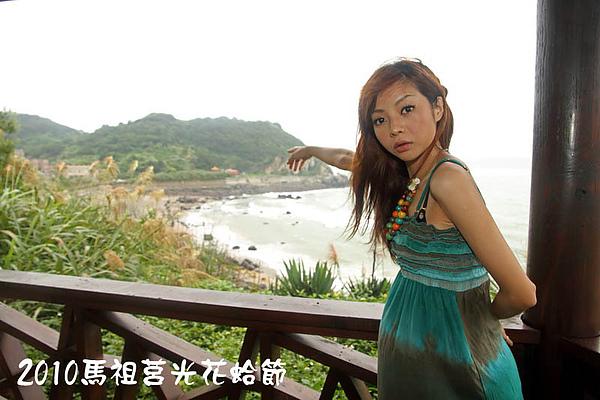 2010馬祖莒光花蛤節活動序曲00030.JPG