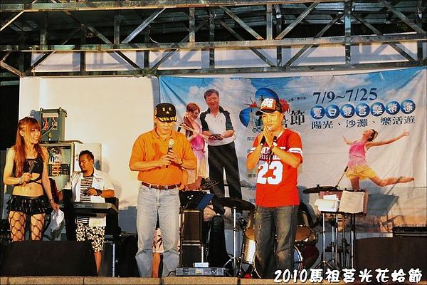 2010馬祖莒光花蛤節活動照片224.jpg