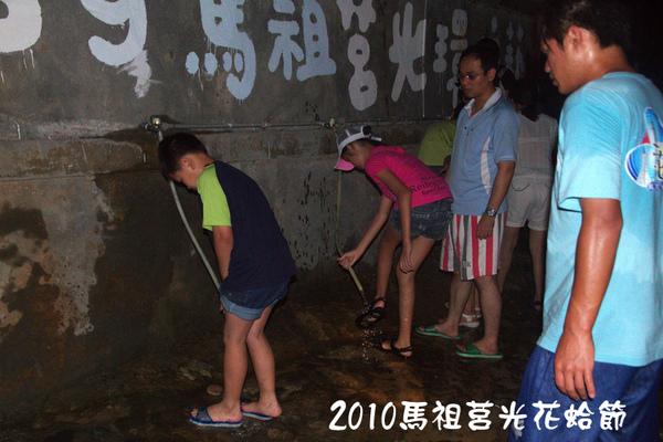 2010馬祖莒光花蛤節活動照片066.jpg
