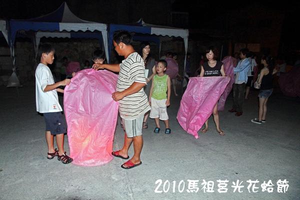 2010馬祖莒光花蛤節活動照片048.JPG
