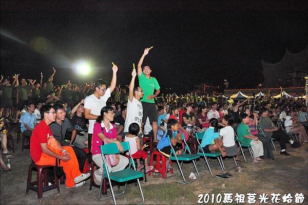 2010馬祖莒光花蛤節活動照片214.jpg