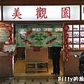 美觀園日本料理02.jpg