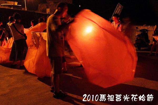 2010馬祖莒光花蛤節活動照片050.JPG