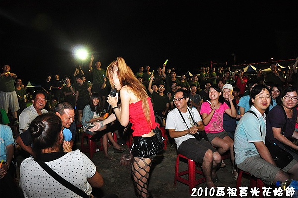 2010馬祖莒光花蛤節活動照片222.jpg