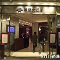華漾港式飲茶31.jpg