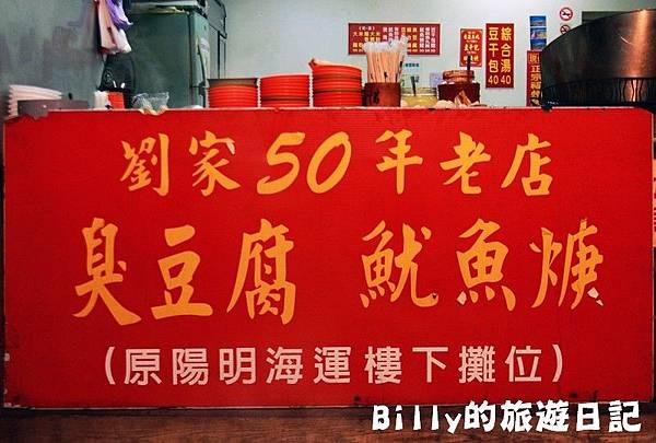 劉家臭豆腐29.JPG