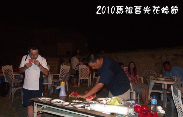 2010馬祖莒光花蛤節活動照片084.jpg