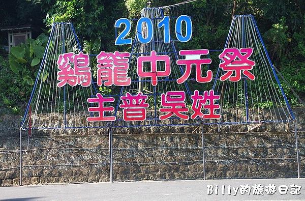 2010基隆中元祭豎燈篙007.jpg