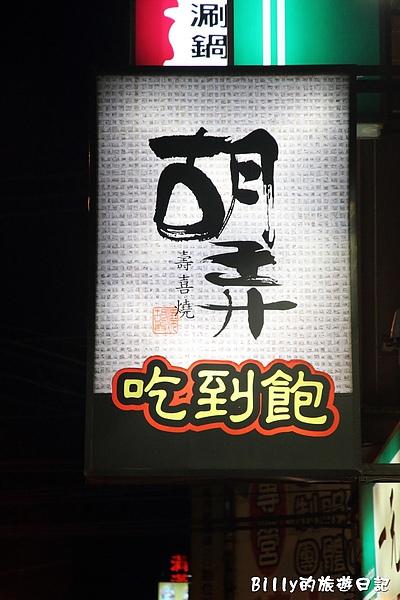 胡弄壽喜燒60.JPG