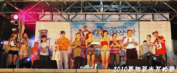 2010馬祖莒光花蛤節活動照片227.jpg