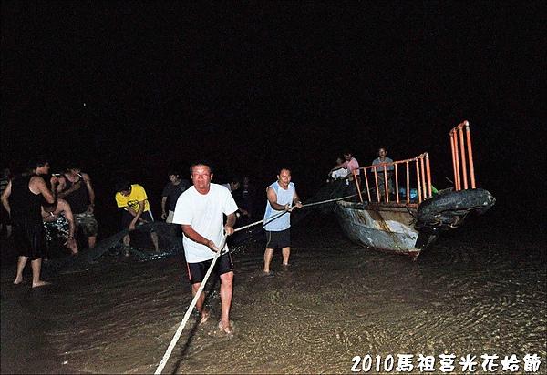2010馬祖莒光花蛤節活動照片 119.JPG