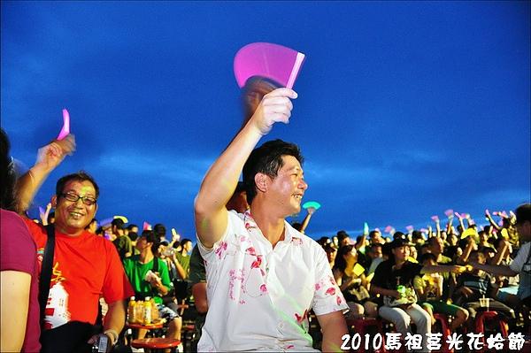 2010馬祖莒光花蛤節活動照片202.JPG
