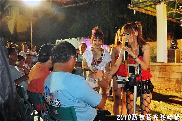 2010馬祖莒光花蛤節活動照片221.jpg