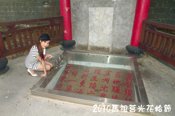 2010馬祖莒光花蛤節活動序曲096.jpg
