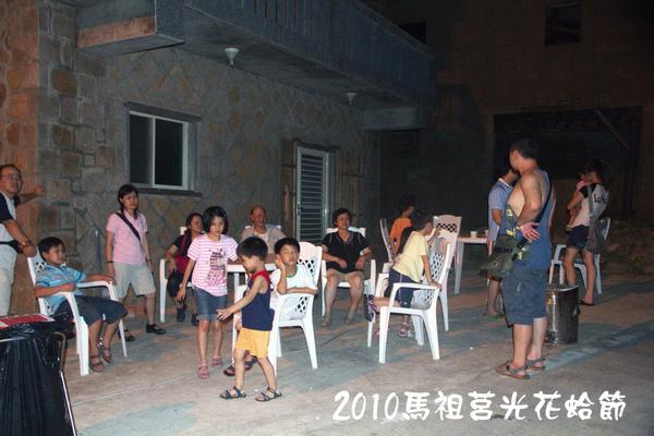 2010馬祖莒光花蛤節活動照片083.jpg