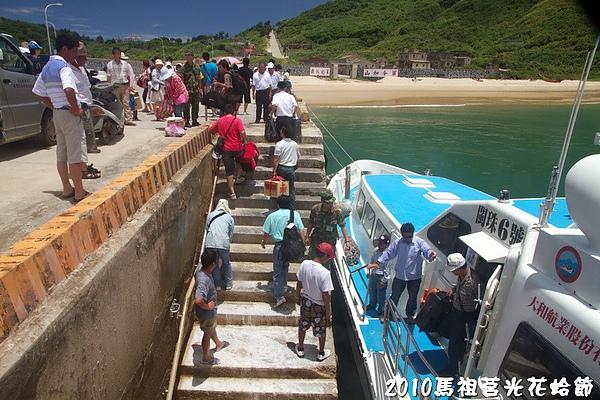 2010馬祖莒光花蛤節活動照片266.jpg