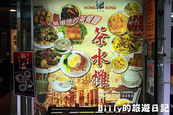 茶水攤茶餐廳15.JPG