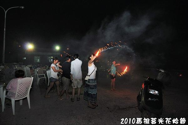 2010馬祖莒光花蛤節活動照片 135.JPG