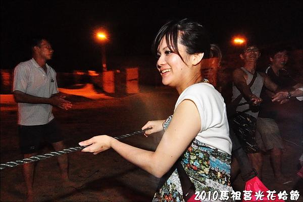 2010馬祖莒光花蛤節活動照片 121.JPG